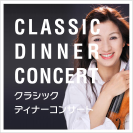 CLASSIC DINNER CONCERT(クラシックディナーコンサート)